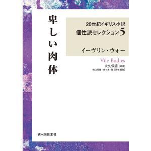 卑しい肉体 20世紀イギリス小説個性派セレクション5 電子書籍版 / 著者:イーヴリン・ウォー 訳者:大久保譲|ebookjapan