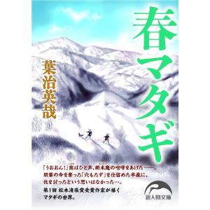 春マタギ 電子書籍版 / 著者:葉治英哉 ebookjapan