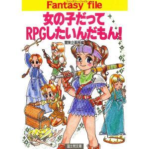 女の子だってRPGしたいんだもん! 電子書籍版 / 編:冒険企画局 イラスト:水玉蛍之丞 ebookjapan