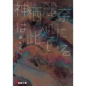 神栖麗奈は此処にいる 電子書籍版 / 著者:御影瑛路|ebookjapan