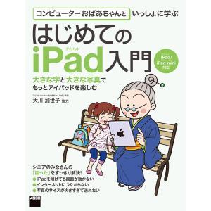 コンピューターおばあちゃんといっしょに学ぶ はじめてのiPad入門 iPad/iPad mini対応 電子書籍版 / 協力:大川加世子|ebookjapan