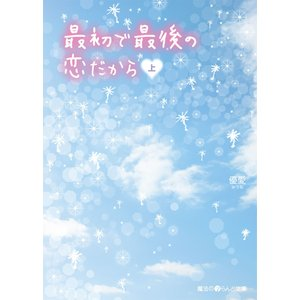 最初で最後の恋だから[上] 電子書籍版 / 著者:優愛|ebookjapan