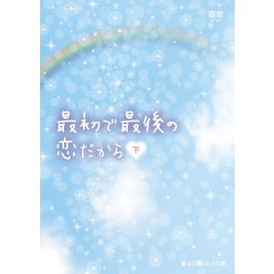 最初で最後の恋だから[下] 電子書籍版 / 著者:優愛|ebookjapan