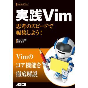 実践Vim 思考のスピードで編集しよう! 電子書籍版 / 著者:DrewNeil 訳:新丈径
