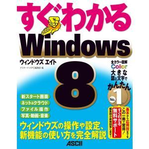 すぐわかる Windows8 ウィンドウズの操作や設定、新機能の使い方を完全解説 電子書籍版 / 編...