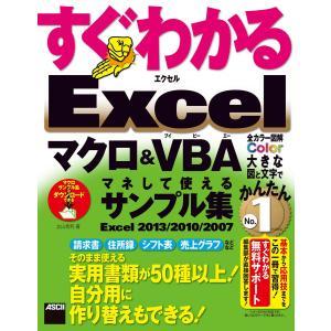 すぐわかる Excel マクロ&VBA マネして使えるサンプル集 Excel 2013/2010/2007 電子書籍版 / 著者:立山秀利|ebookjapan