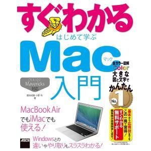 すぐわかる はじめて学ぶ Mac入門 OS X10.9 Mavericks対応 MacBook Ai...