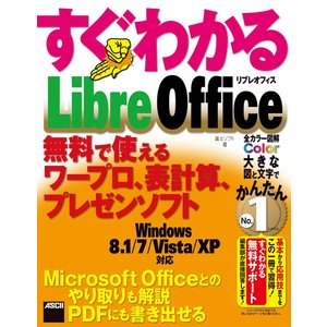 すぐわかる LibreOffice 無料で使えるワープロ、表計算、プレゼンソフト 電子書籍版 / 著者:富士ソフト|ebookjapan