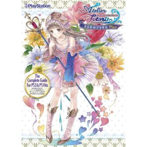 トトリのアトリエ 〜アーランドの錬金術士2〜 ザ・コンプリートガイド[PS3&PS Vita対応版] 電子書籍版 ebookjapan