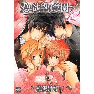 【初回50%OFFクーポン】愛と欲望は学園で12 電子書籍版 / 梅沢はな ebookjapan