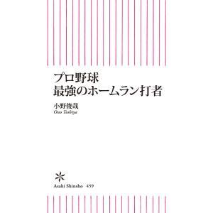 【初回50%OFFクーポン】プロ野球 最強のホームラン打者 電子書籍版 / 小野俊哉 ebookjapan