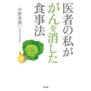 医者の私ががんを消した食事法 電子書籍版 / 著者:中野重徳|ebookjapan