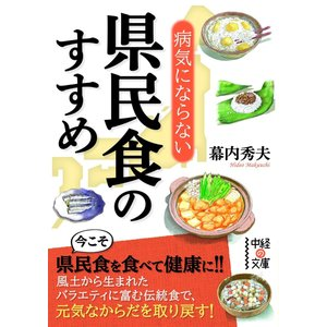 【初回50%OFFクーポン】病気にならない県民食のすすめ 電子書籍版 / 著者:幕内秀夫 ebookjapan