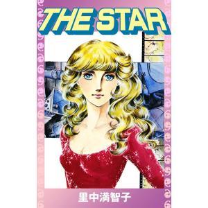 【初回50%OFFクーポン】THE STAR 電子書籍版 / 里中満智子 ebookjapan