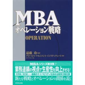 MBAオペレーション戦略 電子書籍版 / グロービス・マネジメント・インスティテュート/遠藤功|ebookjapan