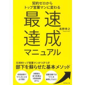 契約ゼロからトップ営業マンに変わる 最速達成マニュアル 電子書籍版 / 高野孝之