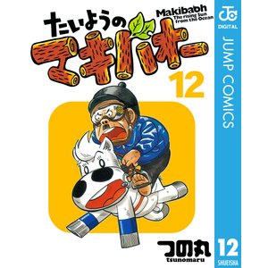 たいようのマキバオー (12) 電子書籍版 / つの丸|ebookjapan