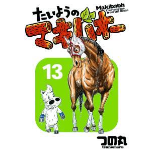 たいようのマキバオー (13) 電子書籍版 / つの丸|ebookjapan