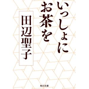 いっしょにお茶を 電子書籍版 / 著者:田辺聖子|ebookjapan