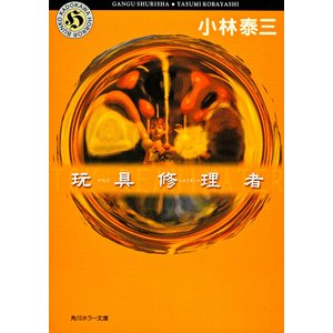 【初回50%OFFクーポン】玩具修理者 電子書籍版 / 小林泰三|ebookjapan