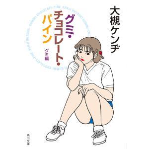 グミ・チョコレート・パイン グミ編 電子書籍版 / 大槻ケンヂ