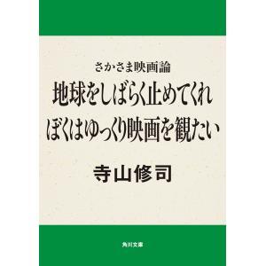さかさま映画論 地球をしばらく止めてくれ ぼくはゆっくり映画を観たい 電子書籍版 / 著者:寺山修司|ebookjapan