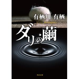 ダリの繭 電子書籍版 / 著者:有栖川有栖|ebookjapan