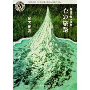 自選恐怖小説集 心の旅路 電子書籍版 / 阿刀田高|ebookjapan