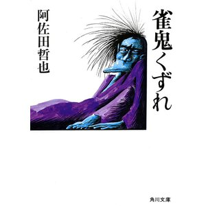 【初回50%OFFクーポン】雀鬼くずれ 電子書籍版 / 阿佐田哲也|ebookjapan