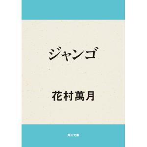 ジャンゴ 電子書籍版 / 著者:花村萬月 ebookjapan