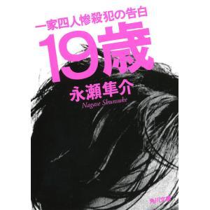 19歳 一家四人惨殺犯の告白 電子書籍版 / 永瀬隼介|ebookjapan