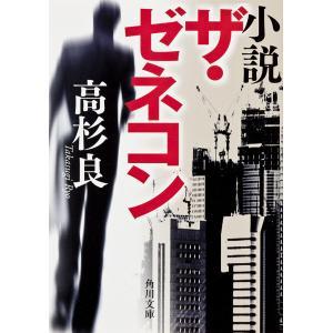 小説 ザ・ゼネコン 電子書籍版 / 著者:高杉良|ebookjapan