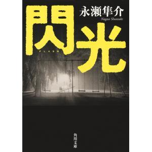 閃光 電子書籍版 / 永瀬隼介|ebookjapan