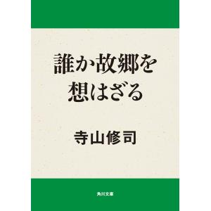 誰か故郷を想はざる 電子書籍版 / 著者:寺山修司|ebookjapan
