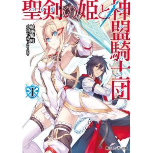 聖剣の姫と神盟騎士団 I 電子書籍版 / 著者:杉原智則 イラスト:Nidy‐2D‐|ebookjapan