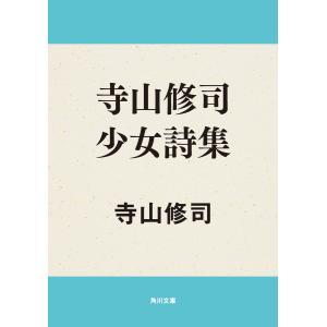 寺山修司少女詩集 電子書籍版 / 著者:寺山修司|ebookjapan