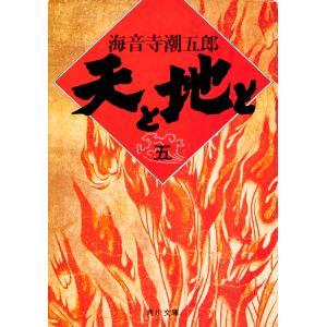 天と地と(五) 電子書籍版 / 著者:海音寺潮五郎|ebookjapan