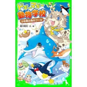 ドギーマギー動物学校(3) 世界の海のプール 電子書籍版 / 作・絵:姫川明月|ebookjapan