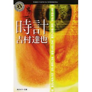【初回50%OFFクーポン】時計 電子書籍版 / 吉村達也|ebookjapan