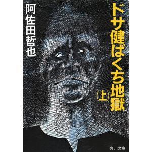 【初回50%OFFクーポン】ドサ健ばくち地獄(上) 電子書籍版 / 阿佐田哲也|ebookjapan