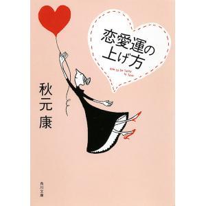 【初回50%OFFクーポン】恋愛運の上げ方 電子書籍版 / 秋元康 ebookjapan