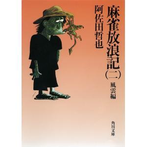 【初回50%OFFクーポン】麻雀放浪記(二) 風雲編 電子書籍版 / 阿佐田哲也|ebookjapan