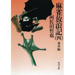 【初回50%OFFクーポン】麻雀放浪記(四) 番外編 電子書籍版 / 阿佐田哲也|ebookjapan