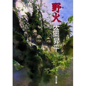 野火 電子書籍版 / 大岡昇平 ebookjapan