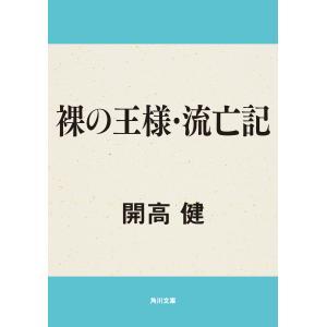 裸の王様・流亡記 電子書籍版 / 著者:開高健