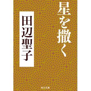 星を撒く 電子書籍版 / 著者:田辺聖子|ebookjapan