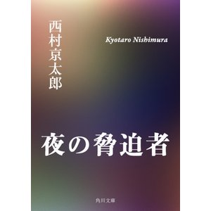 夜の脅迫者 電子書籍版 / 西村京太郎|ebookjapan