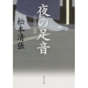 夜の足音 短篇時代小説選 電子書籍版 / 著者:松本清張|ebookjapan