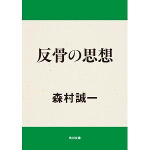 反骨の思想 電子書籍版 / 著者:森村誠一|ebookjapan