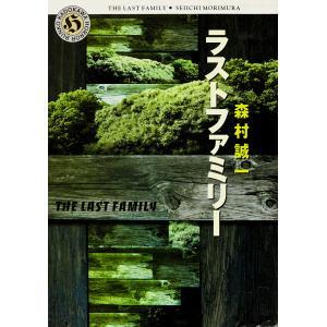 ラストファミリー 電子書籍版 / 著者:森村誠一|ebookjapan